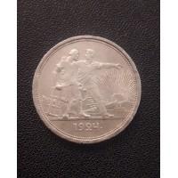 1 рубль 1924 год. СССР (П•Л), серебро (№12)