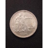 1 рубль 1924 год. СССР (П•Л), серебро (№9)