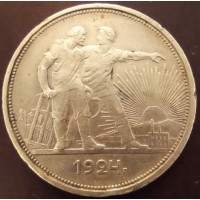 1 рубль 1924 год. СССР (П•Л), серебро (№2)