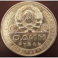 1 рубль 1924 год. СССР (П•Л), серебро (№5)