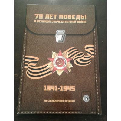 Набор монет России 70-летие Победы в ВОВ 1941-1945 гг. в блистерном альбоме.