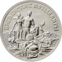 25 рублей 2019 год. Российская (советская) мультипликация. Бременские музыканты.