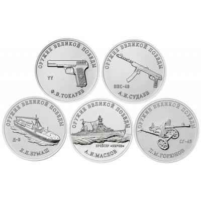 Набор монет 25 рублей 2020 год. Оружие Великой Победы. ВТОРОЙ ВЫПУСК (5 штук)