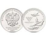 Монеты 25 рублей Армейские международные игры