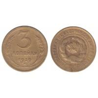 3 копейки 1929 год. СССР