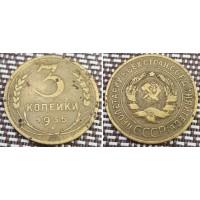 3 копейки 1935 год. СССР (старый тип)