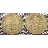 3 копейки 1936 год. СССР