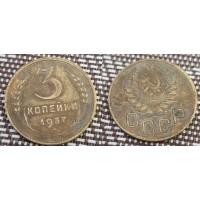 3 копейки 1937 год. СССР
