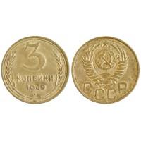 3 копейки 1949 год. СССР.