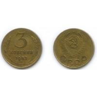 3 копейки 1953 год. СССР