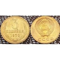 3 копейки 1970 год. СССР