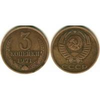 3 копейки 1971 год. СССР