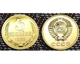 3 копейки 1982 год. СССР (унц, из набора)