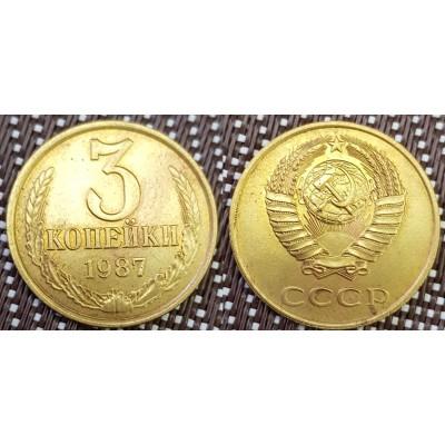 3 копейки 1987 год. СССР