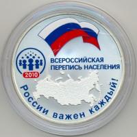 3 рубля 2010 год. Россия. Всероссийская перепись населения.