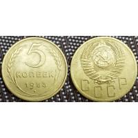 5 копеек 1953 год. СССР
