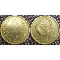 5 копеек 1954 год. СССР