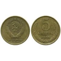 5 копеек 1976 год. СССР