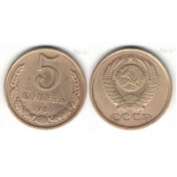 5 копеек 1980 год. СССР