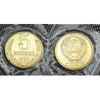 5 копеек 1990 год. СССР (запайка)