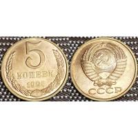 5 копеек 1990 год. СССР (штемпельный блеск)