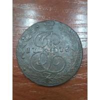 5 копеек 1776 год. Россия. Екатерина II. ЕМ (5)