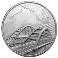5 рублей 2019 год. Россия. 5 лет воссоединения Крыма с Россией (Крымский мост)