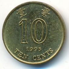 10 центов 1995 год. Гонконг