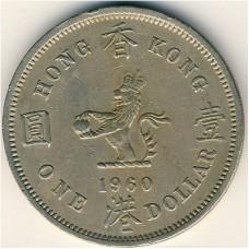 1 доллар 1960 год. Гонконг