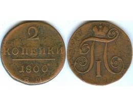 2 копейки 1800 год. Россия. ЕМ. Павел I. Екатеринбургский монетный двор