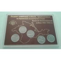 Набор монет России Подвиг советских воинов сражавшихся на Крымском полуострове. 5 монет в пластиковом футляре.