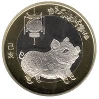 10 юань 2019 год. Китай. Китайский гороскоп - год свиньи.