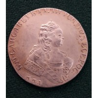 1 Рубль 1754 год. ММД МБ. Елизавета I. КОПИЯ