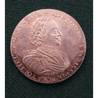 1 Рубль 1721 год. Петр I. КОПИЯ