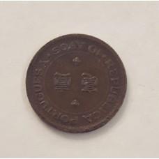 10 авос (аво)1952 год. Макао