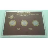 Набор монет России 70-летие Победы в ВОВ 1941-1945 гг. в пластиковом футляре. 3 монеты