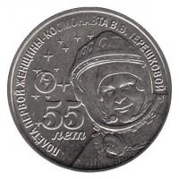 Приднестровье. 1 рубль 2018 год. 55 лет полету первой женщины-космонавта Валентины Терешковой.