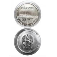 Приднестровье. 25 рублей 2019 год. 55 лет Молдавской ГРЭС