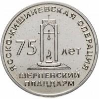 Приднестровье. 25 рублей 2019 год. 75 лет Ясско-Кишинёвской операции. Шерпенский плацдарм