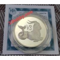 2 рубля 2002 год. Россия. Знак зодиака. Козерог
