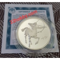 2 рубля 2002 год. Россия. Знак зодиака. Стрелец