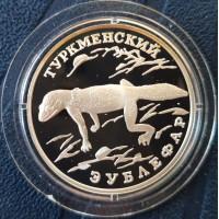 1 рубль 1996 год. Россия. Красная книга. Туркменский эублефар