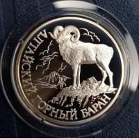 1 рубль 2001 год. Россия. Красная книга. Алтайский горный баран