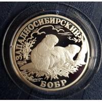 1 рубль 2001 год. Россия. Красная книга. Западно-Сибирский бобр
