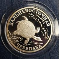 1 рубль 2003 год. Россия. Красная книга. Дальневосточная черепаха