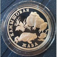 1 рубль 2004 год. Россия. Красная книга. Камышовая жаба