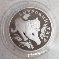 1 рубль 1993 год. Россия. Красная книга. Амурский тигр