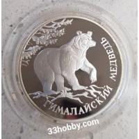 1 рубль 1994 год. Россия. Красная книга. Гималайский медведь