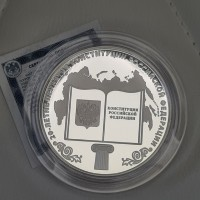 25 рублей 2013 год. Россия. 20-летие принятия конституции Российской Федерации