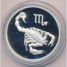 2 рубля 2002 год. Россия. Знак зодиака. Скорпион
